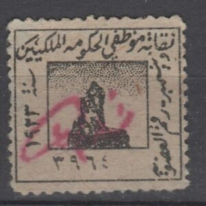 EGYPT 1933 GOVERNMENT EMPLOYEE WORKERS SOCIETY SUBSCRIPTION LABEL STAMP
