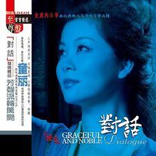Tong Li 童麗 Graceful and Noble 對話 拾壹 11 Dialogue 妙音唱片 DSD CD Female Vocal GuZheng