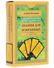 Таро Знания для избранных (111 карт + инструкция) Ведьма Алёна (Полынь) Велигор