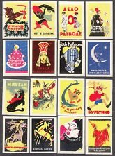 RUSSIA 1958 Matchbox Label - Cat.39 Z set glazy, Puppet Theatre.