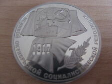 RUSSIA USSR CCCP Soviet Union 1987 70 years of revolution 1 ruble rubel #17.932