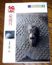 BOOK - Tea Ceremony Iron Kama Tetsubin 01, Japan Art & Culture