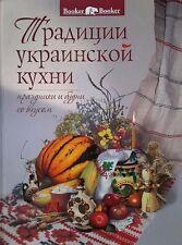 Traditions of Ukrainian cuisine 2010 Russian Recipe-book Cooking Cookbook