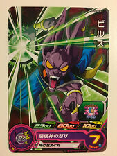 Super Dragon Ball Heroes Promo PUMS2-03