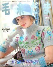 Keito Dama 2003 Winter No.120 /Japanese Crochet-Knitting Clothes Magazine Book