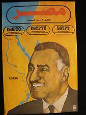 OSPAAAL CUBAN Political Poster Egypt Egipto Egypte 30th Anniversary Revolution