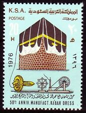 Saudi Arabia 1976 ** Mi.614 Moschee Spinnrad Spinning-Wheel Mosque