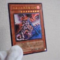 Yu-Gi-Oh yugioh Horus the Black Flame Dragon LV 8 SOD-JP008 Ultimate Japan 739