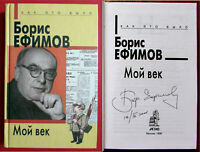 Russian Autobiographical book Boris Efimov with hand signed by Author Autograph