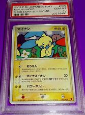 POKEMON JAPANESE FAN CLUB PROMO MINUN PSA 10  3000 EX POINT CARD