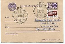 1973 URSS CCCP Exploration Mission Base Ship Polar Antarctic Cover / Card