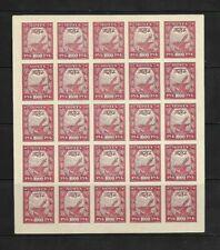 RUSSIA RSFSR  1921 SC186   ZAG . 13   SHEET OF 25      MNH