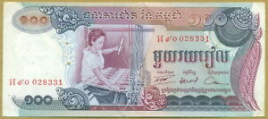 Replacement Cambodia Khmer Republic 1973 100 Riels, P.15 High Grade