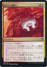 ***4x JAPANESE Boros Charm*** Commander 2016 Mint MTG Magic Cards