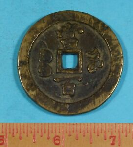 China 100 cash coin - Qing-Dynasty Hsien Feng (1851-61) Large Bronze coin