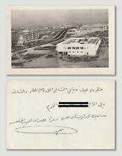 Dubai - 1964 - Very RARE - Vintage Original Photo / Post Card of DUBAI - U.A.E.