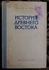 1941 History Orient- Struve, История Древнего Востока- Струве RUSSIAN Near East