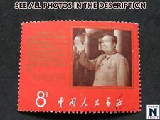 "NobleSpirit No Reserve (Jms) Lovely China Prc No. 991 Used ""Mao"" =$100 Cv!"