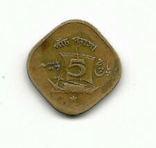 World Coins - Pakistan 5 Paisa 1973 Coin KM# 26