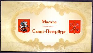 Russia 2012 Coats of arms. St.Petersburg. Moscow. Booklete (incl. 2 delux). MNH