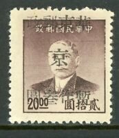 China 1949 East Liberated Nanking Surcharge Shifted up on SYS Gold  MNH W841