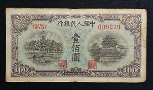 CHINA REPUBLIC PEOPLES BANK OF CHINA 100 YUAN 1949-VF- CIRCULATED
