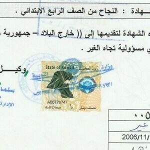 KUWAIT Modern Consular Revenues value 1/2 & 5 KD. Tied School Certificate 2006