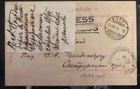 1905 Basel Switzerland Zionist Congress PS Postcard Cover To Russia