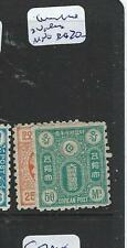 KOREA (P1201B) UNISSUED 20, 50  MNG