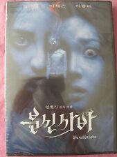 Bunshinsaba Import DVD