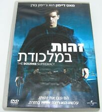 THE BOURNE SUPREMACY Hebrew COVER Rare ISRAELI 2004 Movie DVD MATT DAMON OOP