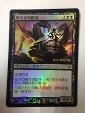 Sheoldred, Whispering One FOIL T-Chinese MTG Prerelease PROMO New Phyrexia NM