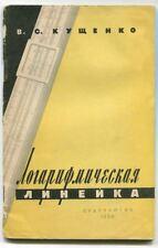 1958, SLIDE RULE, VINTAGE RUSSIAN MANUAL BOOK