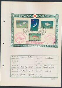 XC79911 Taiwan 1965 fish coral sealife XXL FDC used