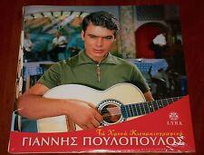 "YANNIS POULOPOULOS *LTD* LP 10"" VINYL GREEK MOVIE OST SONGS 1967-1970 LYRA New"