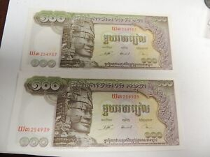 "1975 Cambodia One Hundred (100) Riels Bank Notes ""One Note Per Order"""