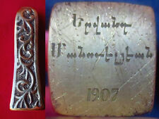 1907 Rare Old ARMENIAN bronze / brass Sealing Wax SEAL STAMP Monogrammed Stamper