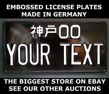 Kōbe Kobe 神戸 Japan Japanese JDM License Plate Embossed Custom Text 33x16,5 cm