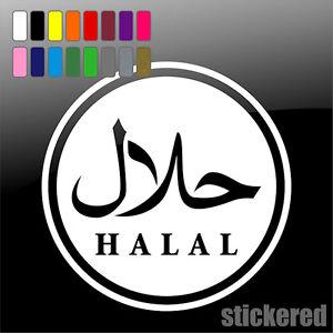 """1 x 8"""" HALAL VINYL SHOP SIGN SYMBOL STICKER FOR BUTCHERS / CAFE / TAKEAWAY"""