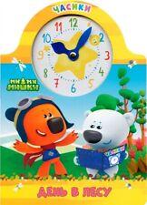 Часики. Ми-Ми-Мишки    День в лесу   Картон   Обучающие книги для малышей