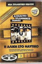 ALIKI VOUGIOUKLAKI  STO NAFTIKO -    GREEK COMEDY   MOVIES DVD  NEW