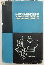 Mikhail Botvinnik The art of Chess Volume 11965