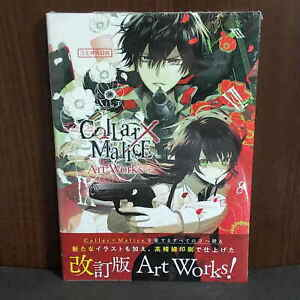 Collar x Malice Art Works + - GAME ARTBOOK NEW