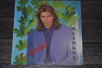 Malikov Dmitry - with you lp vinyl russia Aprelevka rare