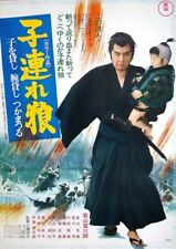 LONE WOLF AND CUB BABY CART SWORD OF VENGEANCE Japanese B2 poster WAKAYAMA