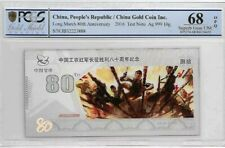 2016 China Test Note Ag999 10g PCGS68 OPQ  SUPERB GEM UNC(Long March 80th Anniv)