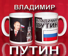 Mug Vladimir POUTINE Photo couleur Kremlin Владимир Пyтин cyrillique MOCKBA