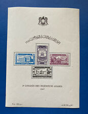 Syria Syrie 1947, 3rd congress of Arab Engineers, Sc 143a, S/S, MNH.