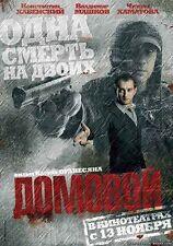 DOMOVOI  V.MASHKOV, K.HABENSKIY (BEST CRIMINAL MOVIE)  DVD NTSC