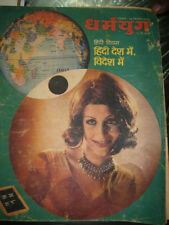 INDIA - DHARAMYUG IN HINDI - 14 SEPT - 1975 - PAGES 46